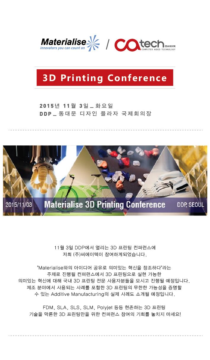 3D 컨퍼런스-01.jpg