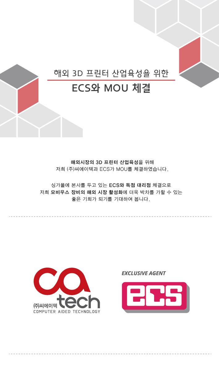 ECS MOU-01.jpg