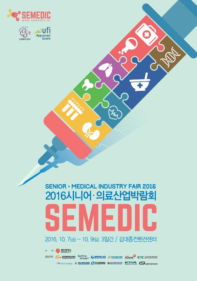 2016 SEMEDIC 브로슈어1111_Page_1.jpg